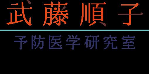 武藤純子予防医学研究室(c)Junko Muto