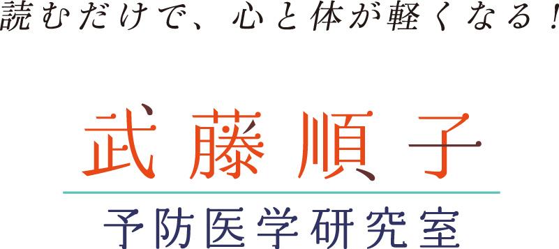 読むだけで、心と体が軽くなる!武藤順子 予防医学研究室