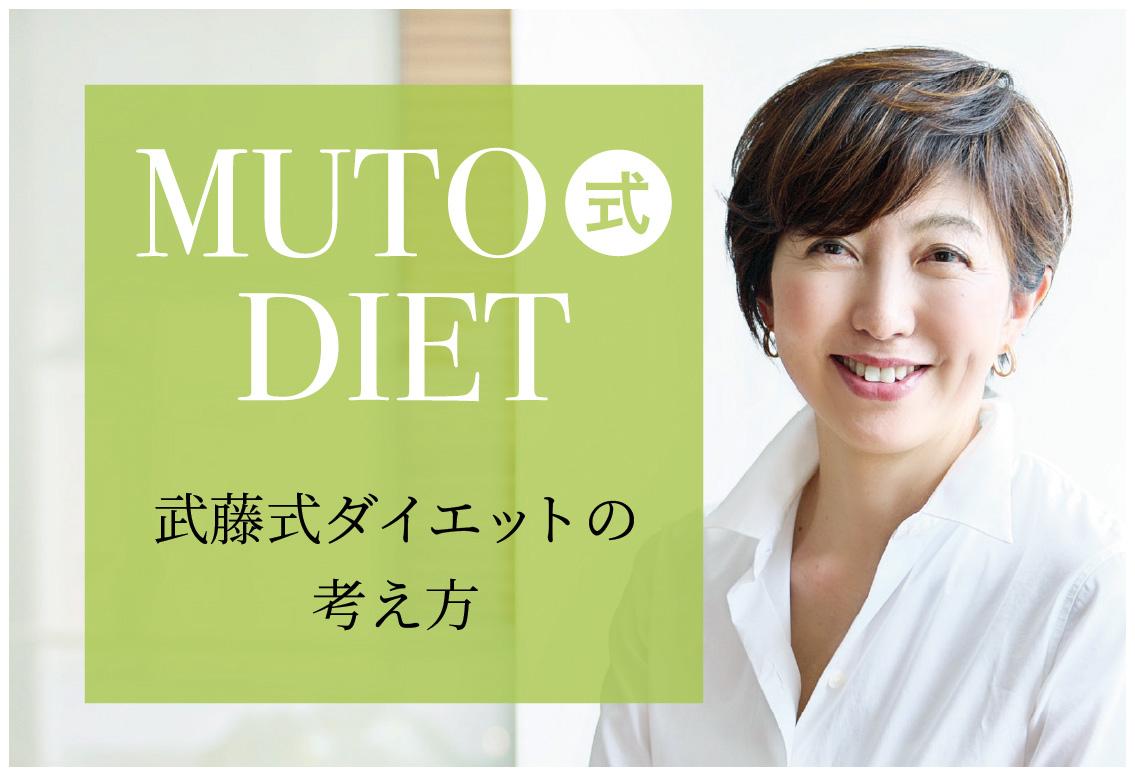 武藤式ダイエット